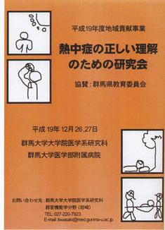 熱中症の正しい理解のための研究会