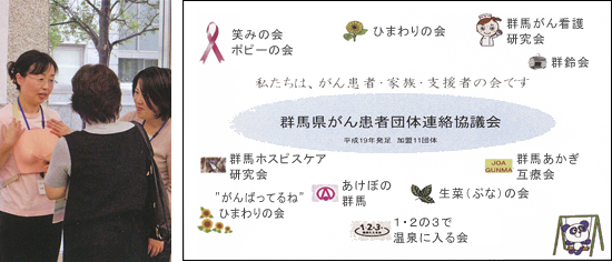 群馬県がん患者団体連絡協議会