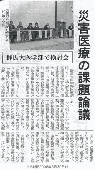 上毛新聞掲載2008年3月30日付