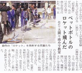 上毛新聞2008年3月8日16面掲載