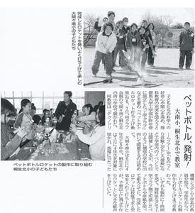 夕刊桐生タイムス2008年3月11日15面掲載