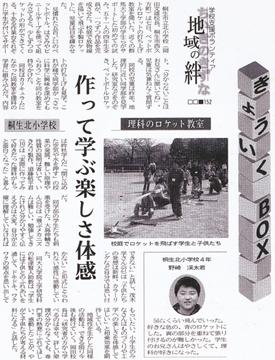 上毛新聞2008年3月16日10面掲載