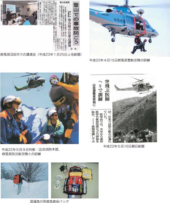 地元防災・警察と連携した救命救急・高度医療技術の山村地域への提供訓練事業