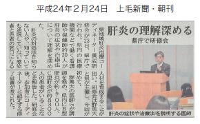平成24年2月24日 上毛新聞・朝刊