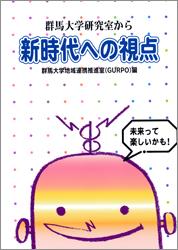 新時代への視点  群馬大学地域連携推進室(GURPO)編