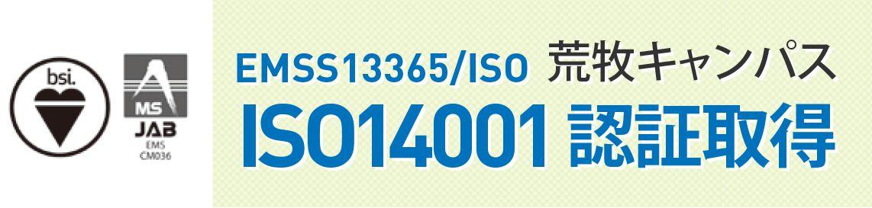 EMSS13365/ISO 荒牧キャンパス ISO14001認証取得
