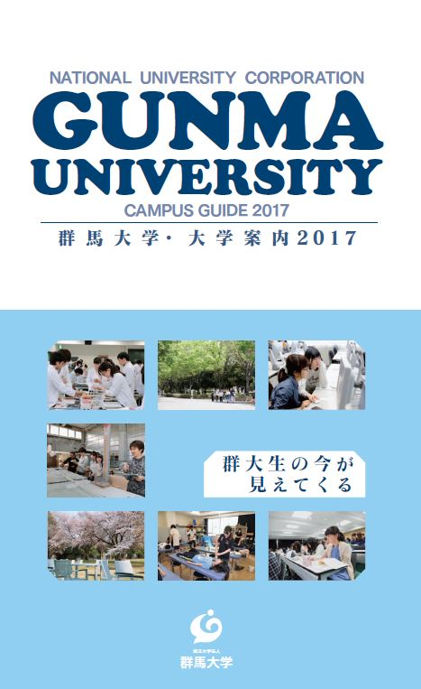 大学案内2017