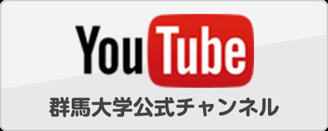 YouTube群馬大学公式チャンネル