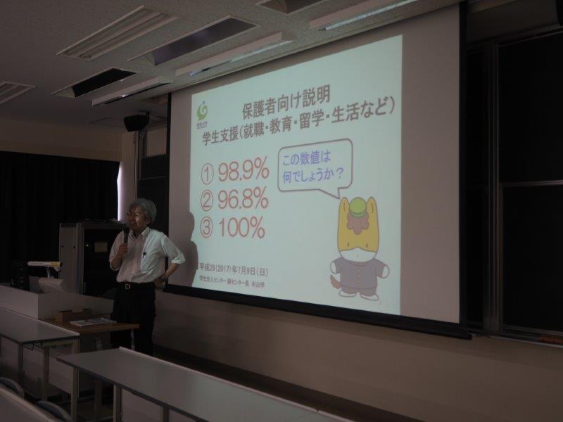 【<C-4>保護者向け説明会】教育や就職など、群馬大学で学ぶ様々なメリットについて、教員がお話ししました。
