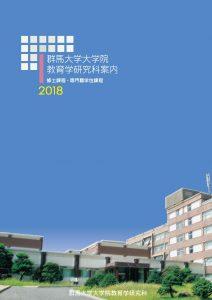 教育学研究科2018