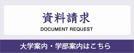 資料請求 | 入試関係の資料請求はこちら