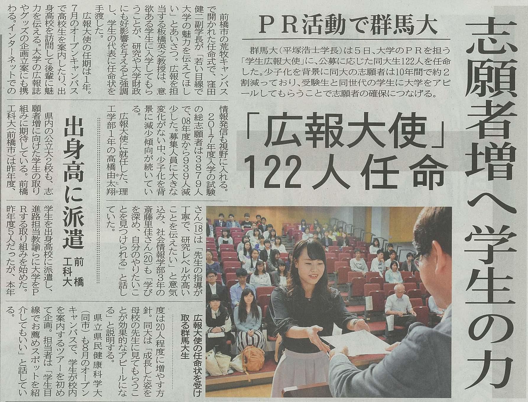 上毛新聞 6月6日(火)23面