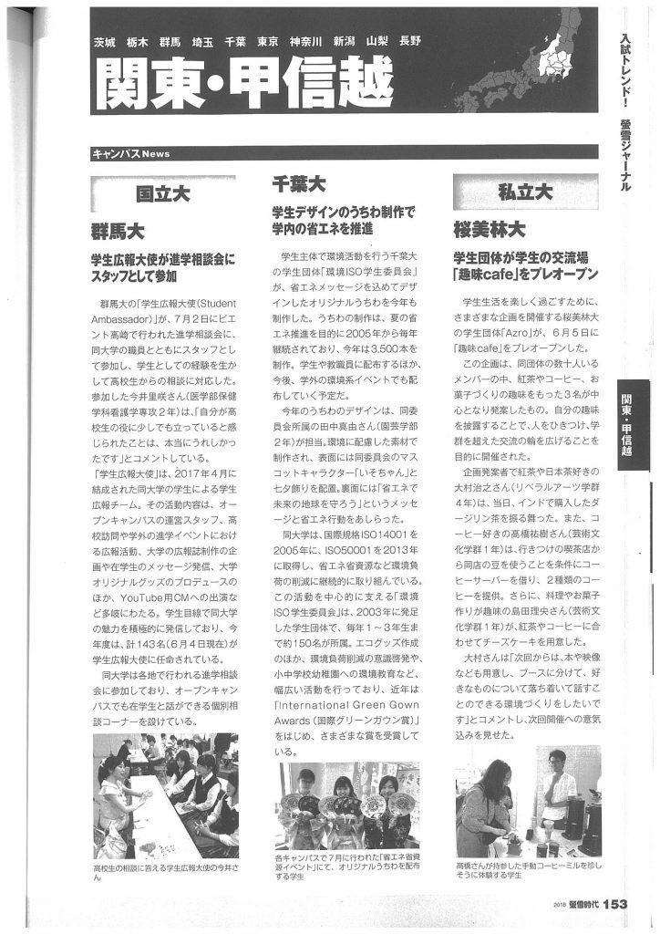 学生広報大使の活動が蛍雪時代2018年9月号に掲載されました