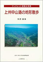 上州中山道の地形散歩