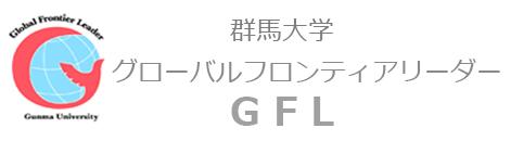 群馬大学グローバルフロンティアリーダー