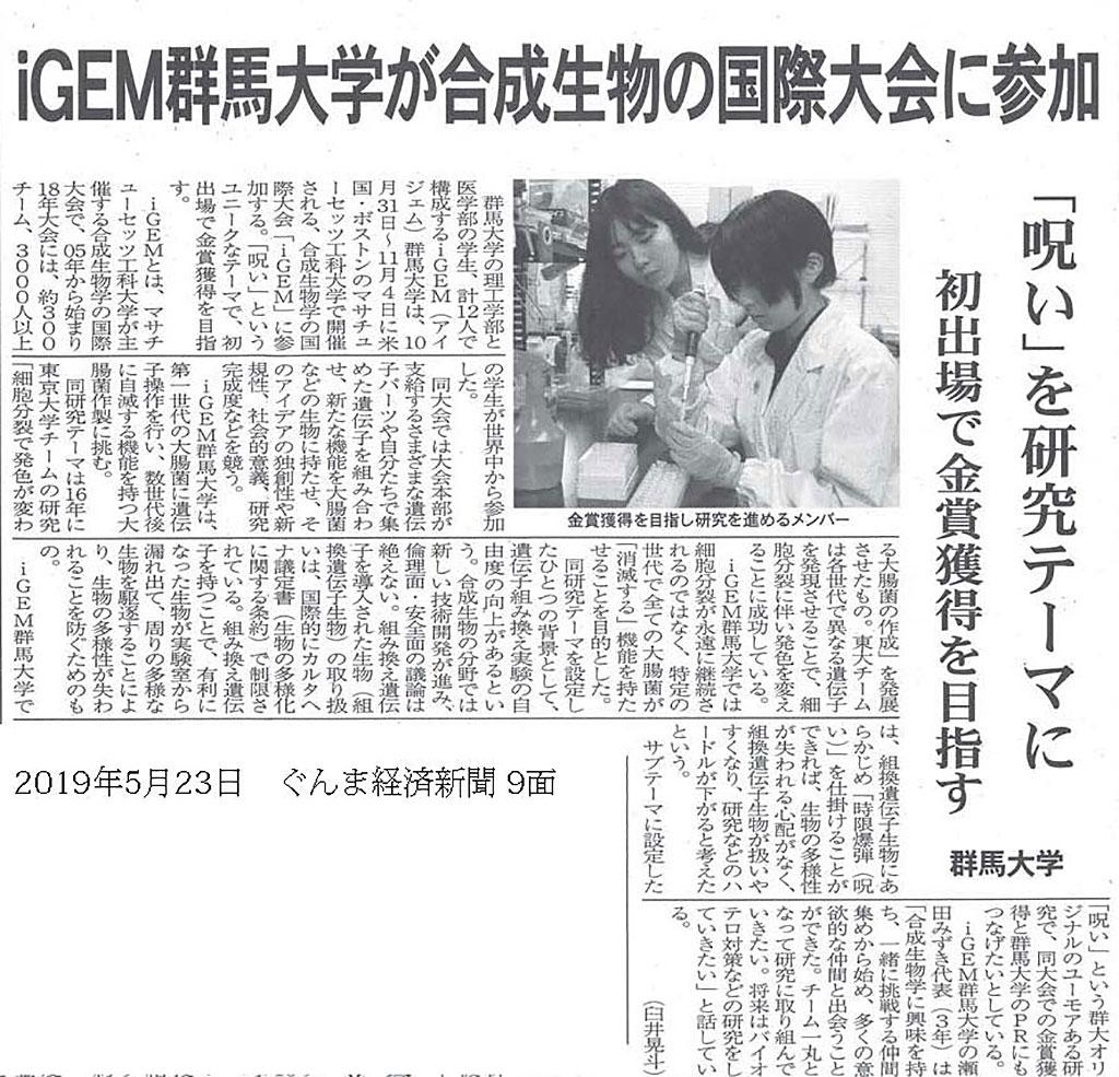 ぐんま経済新聞(2019年5月23日)