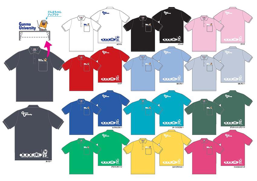 群馬大学ポロシャツ(ぐんまちゃんデザイン)