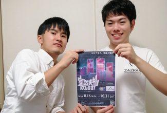 映画のポスターを抱える2人