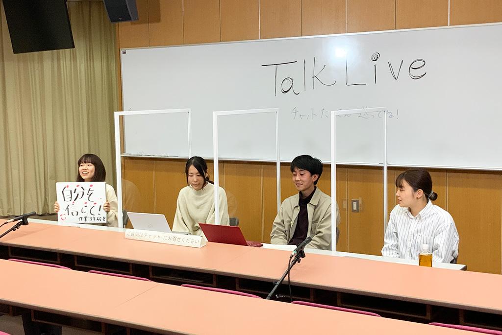 学生広報大使トークライブ(第二弾)を実施しました