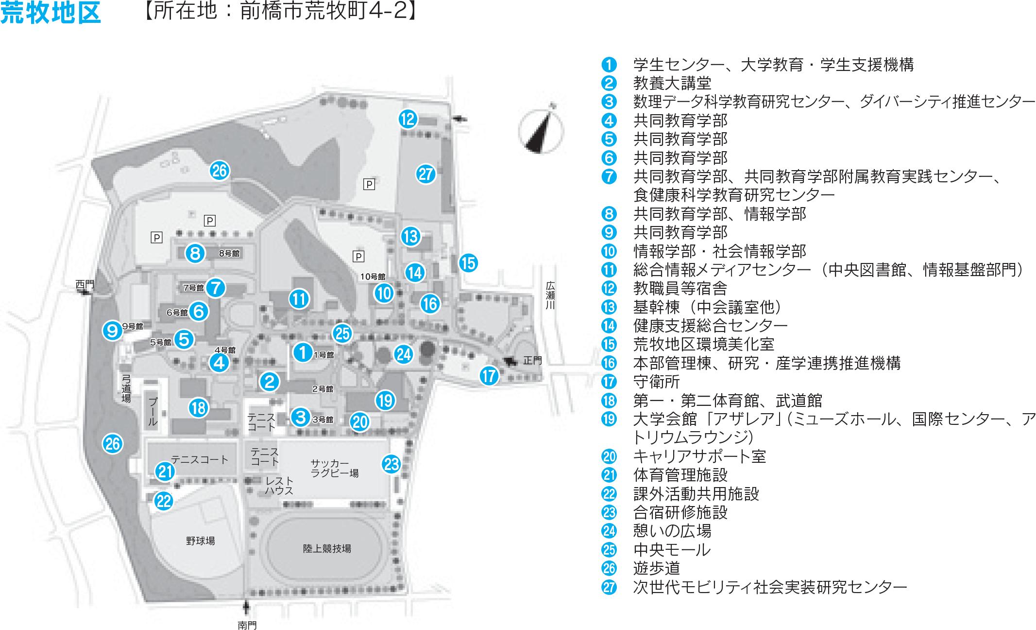 荒牧キャンパス構内図